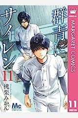 群青にサイレン 11 (マーガレットコミックスDIGITAL) Kindle版