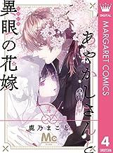 表紙: あやかしさんと異眼の花嫁 4 (マーガレットコミックスDIGITAL) | 鹿乃まこと