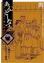 表紙: あんどーなつ 江戸和菓子職人物語(20) (ビッグコミックス) | 西ゆうじ