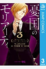 憂国のモリアーティ 3 (ジャンプコミックスDIGITAL) Kindle版