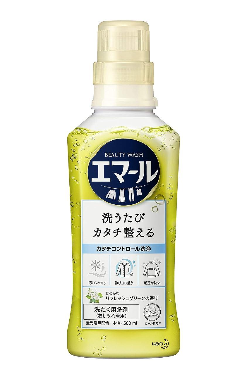 欺くトムオードリース調和のとれたエマール 洗濯洗剤 液体 おしゃれ着用 リフレッシュグリーンの香り 本体 500ml