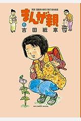まんが親(5) (ビッグコミックススペシャル) Kindle版
