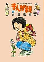 表紙: まんが親(5) (ビッグコミックススペシャル) | 吉田戦車