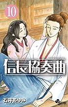 表紙: 信長協奏曲(10) (ゲッサン少年サンデーコミックス) | 石井あゆみ