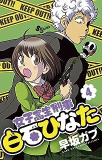女子高生刑事 白石ひなた(4) (少年サンデーコミックス)