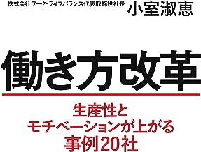表紙: 働き方改革 生産性とモチベーションが上がる事例20社 (毎日新聞出版) | 小室 淑恵