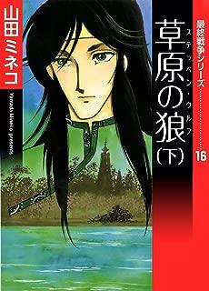最終戦争シリーズ (16) 草原の狼 下