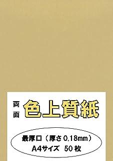 ふじさん企画 印刷用カラーペーパー コピー用紙 A4 日本製「最厚口」 色上質紙 白茶 しらちゃ 132kg 紙厚0.18mm 50枚 A4-50-J132-8