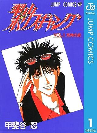 翠山ポリスギャング 1 (ジャンプコミックスDIGITAL)