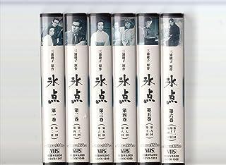 氷点 全6巻セット [VHS]