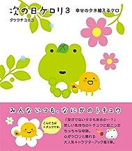 表紙: 次の日ケロリ3 幸せのタネ植えるケロ | タケウチユミコ