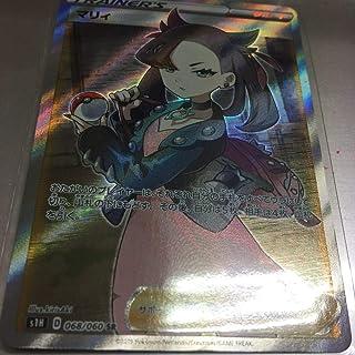ポケモンカードゲームs1HマリィSRレアカード068/060シールド