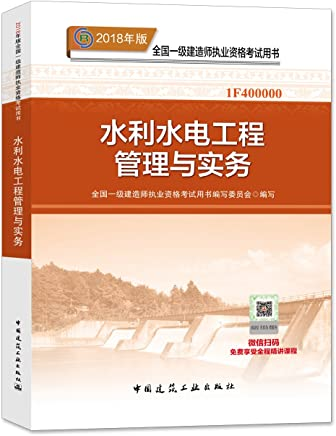 (2018年版)全国一级建造师执业资格考试用书:水利水电工程管理与实务(1F400000)