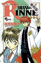 境界のRINNE(1)【期間限定 無料お試し版】 (少年サンデーコミックス)