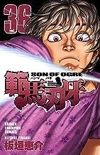表紙: 範馬刃牙(36) (少年チャンピオン・コミックス) | 板垣恵介