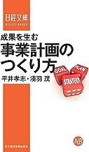 表紙: 成果を生む事業計画のつくり方 (日本経済新聞出版) | 淺羽茂