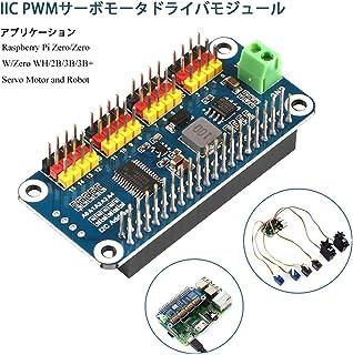 PCA9685 16チャンネル 12-ビット PWM Servo モーター ドライバー IIC モジュール Arduinoに対応 サポート Raspberry Pi Zero/Zero W/Zero WH/ 2B/ 3B / 3B+ ロボット