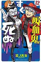 表紙: 吸血鬼すぐ死ぬ 12 (少年チャンピオン・コミックス) | 盆ノ木至