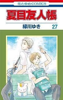 夏目友人帳 27 (花とゆめCOMICS)