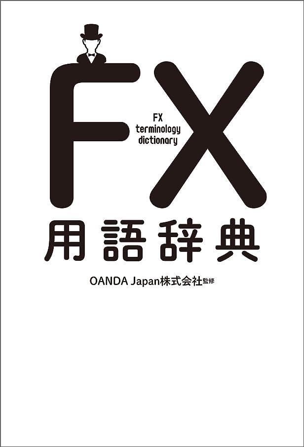 精緻化村水っぽいFX用語辞典