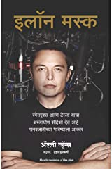 Elon Musk: How the Billionaire CEO of SpaceX and Tesla is Shaping our Future (Marathi Edition) Kindle Edition