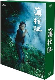 NHK VIDEO 薄桜記 ブルーレイBOX [Blu-ray]