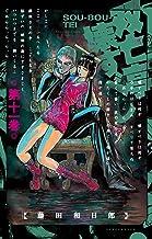 表紙: 双亡亭壊すべし(11) (少年サンデーコミックス) | 藤田和日郎
