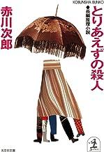 表紙: とりあえずの殺人 (光文社文庫) | 赤川 次郎