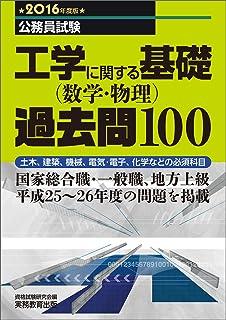 公務員試験 工学に関する基礎(数学・物理)過去問100 2016年度