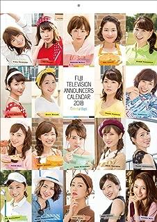 フジテレビ女性アナウンサーカレンダー2018~Colorful days~ ([カレンダー])...