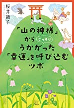 表紙: 「山の神様」からこっそりうかがった 「幸運」を呼び込むツボ (宝島SUGOI文庫) | 桜井識子