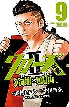 表紙: クローズZERO2 鈴蘭×鳳仙 9 (少年チャンピオン・コミックス) | 平川哲弘