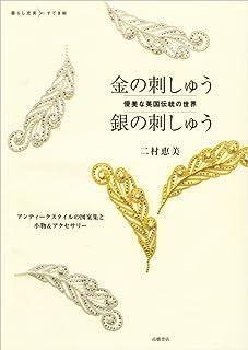 優美な英国伝統の世界 金の刺しゅう 銀の刺しゅう (暮らし充実すてき術)