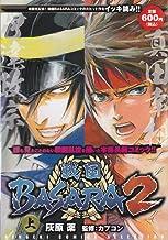 DENGEKI COMICS SELECTION 戦国BASARA2 (上) (電撃コミックス)