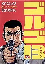 表紙: ゴルゴ13(9) (コミックス単行本) | さいとう・たかを