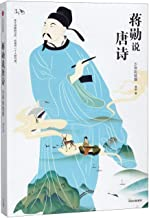 On Tang Poems by Jiang Xun (Full Colored for Teens) (Chinese Edition)