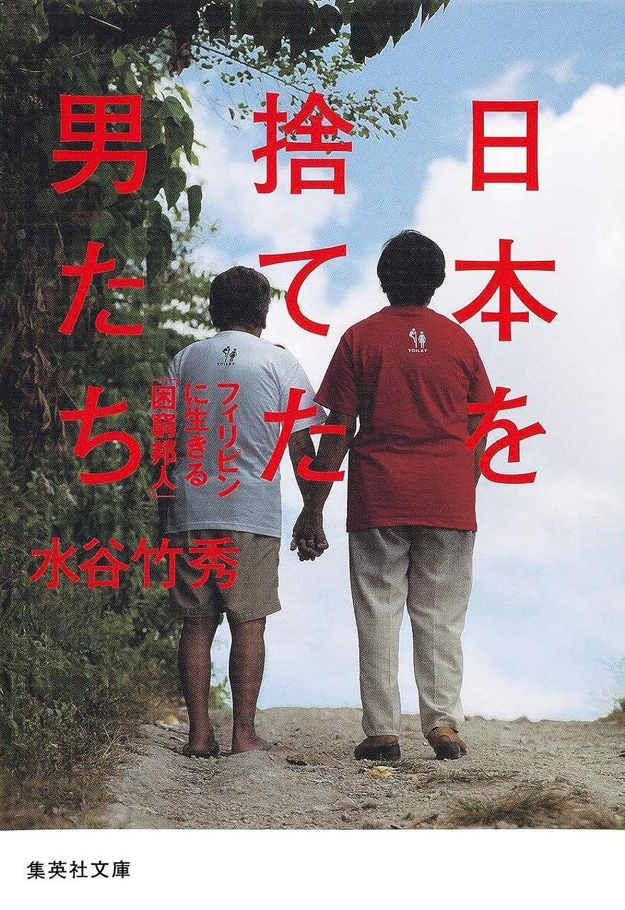 不運非公式ドロップ日本を捨てた男たち フィリピンに生きる「困窮邦人」 (集英社文庫)