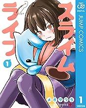 表紙: スライムライフ 1 (ジャンプコミックスDIGITAL) | メガサワラ