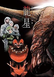 星野之宣短編集−龍星− (ビッグコミックススペシャル)