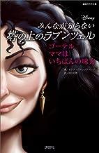 表紙: ディズニー みんなが知らない塔の上のラプンツェル ゴーテル ママはいちばんの味方 (講談社KK文庫)   ディズニー