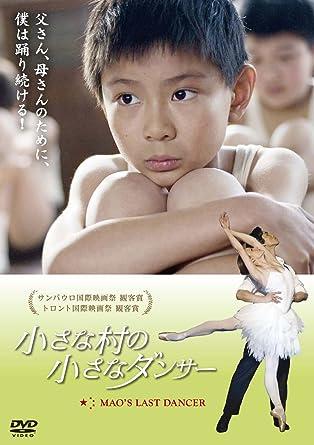 小さな村の小さなダンサー [DVD]