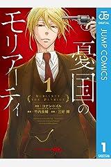 憂国のモリアーティ 1 (ジャンプコミックスDIGITAL) Kindle版