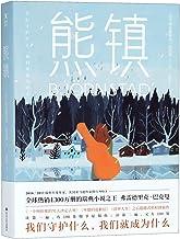 Beartown: A Novel (Chinese Edition)