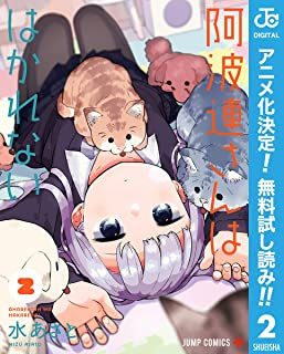阿波連さんははかれない【期間限定無料】 2 (ジャンプコミックスDIGITAL)