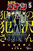 名探偵コナン 犯人の犯沢さん(5) (少年サンデーコミックス)