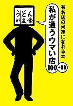 表紙: 有名店の常連になれる本 私が通うウマい店100+80 (扶桑社BOOKS)   うどんが主食