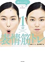 表紙: 顔が上がる↑ 1分×表情筋トレ | 石川時子