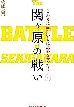 表紙: こんなに面白いとは思わなかった! 関ヶ原の戦い (光文社知恵の森文庫) | 渡邊 大門