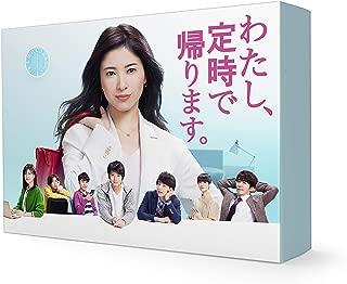 【Amazon.co.jp限定】わたし、定時で帰ります。DVD(ビジュアルシート付)...