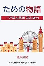 初心者のためのストーリーで学ぶ英語: あなたの英語のリーディング、リスニングのスキルを向上させます (English Edition)